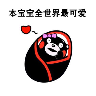 本宝宝最可爱 超萌熊本熊表情