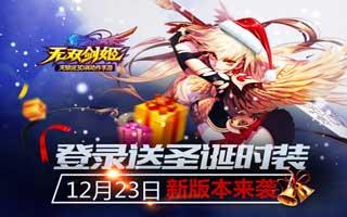 无双剑姬圣诞版本更新内容 双旦狂欢节即将开幕