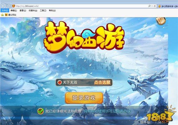 梦幻西游手游网页版专题 手把手教你登陆