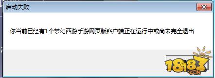 梦幻西游手游网页版上线 手把手教你登陆