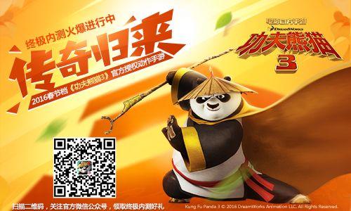 《功夫熊猫3》 角色切换系统揭秘