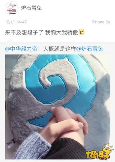 中华毅力帝和雪兔新年微博合体百年