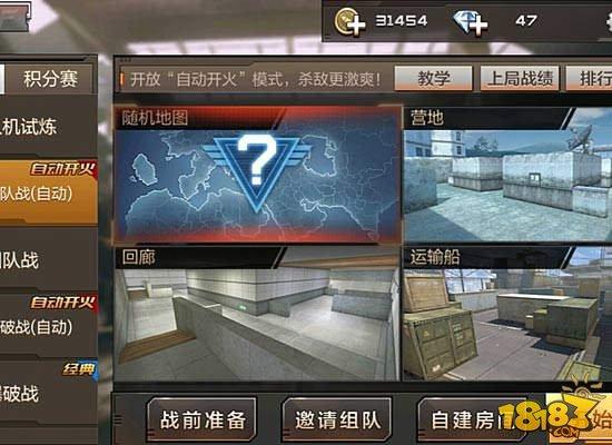 团队战自动开火又加新地图——回廊