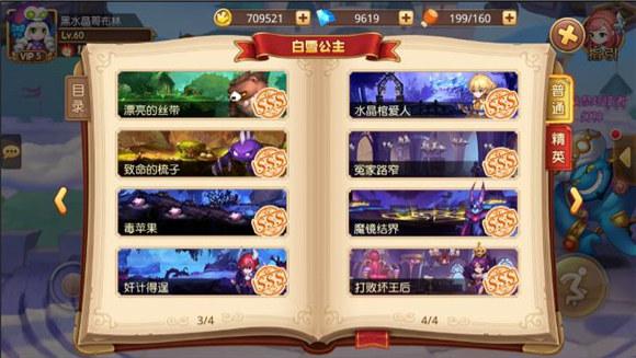 童话大冒险游戏截图欣赏三