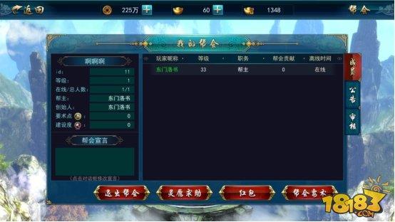 画江湖之灵主公会系统详解 公会玩法