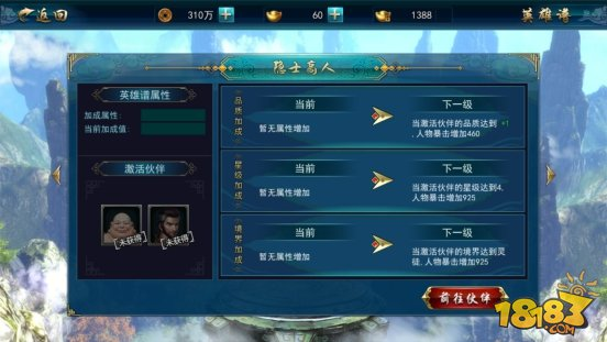 画江湖之灵主英雄谱怎么设置 设置介绍