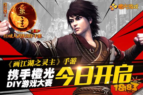 画江湖之灵主手游携手橙光 自制游戏大赛今日开启