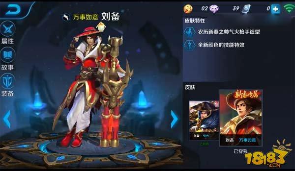 >>>王者荣耀刘备好不好