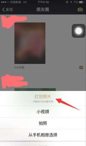 微信朋友圈发红包看照片怎么玩,微信朋友圈发红包看照片怎么玩 图解发
