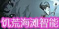 饥荒海难中文智能安装版下载