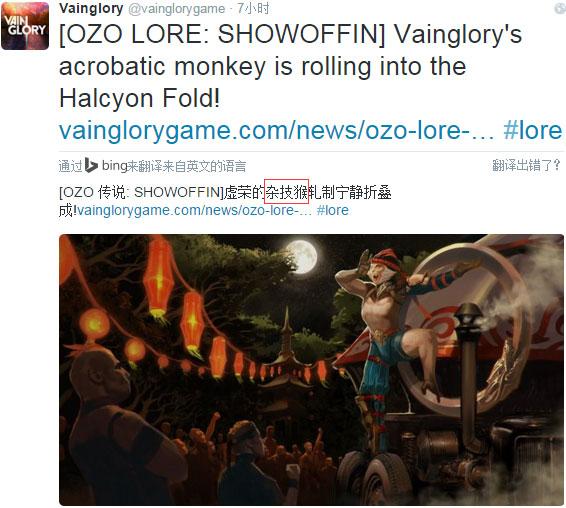 虚荣官方推特放出猴王Ozo美图欣赏