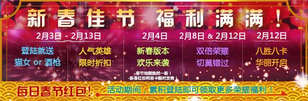 喜迎新春 虚荣五大春节活动领免费英雄