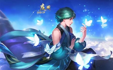 王者荣耀2月1日庄周技能调整更新
