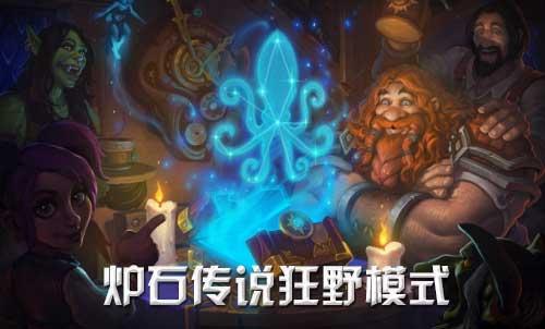 炉石传说狂野模式全新玩法详细解读