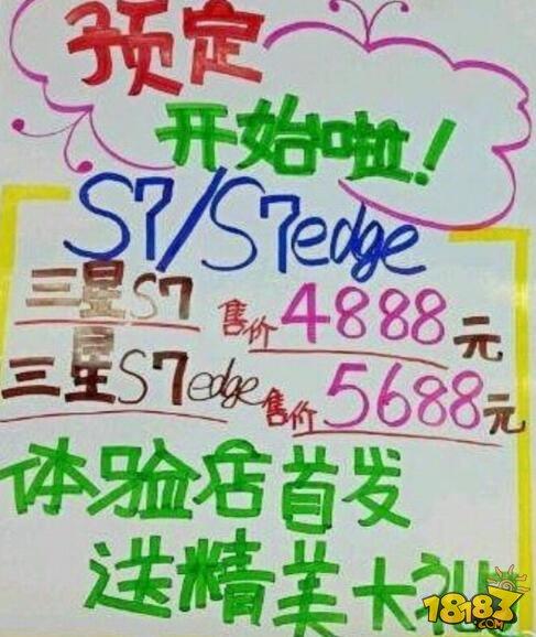 三星S7国行多少钱曝光 售价4888/5688元很良心