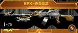 CF手游RPK-赤炎盘龙属性图鉴 赤炎盘龙属性/价格大全