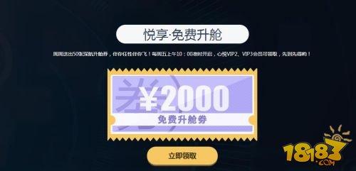 &mdash深圳航空达成合作心悦俱乐部会员及微网粉丝将会享受到来自