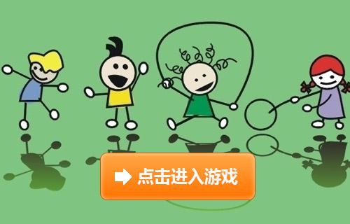 适合小孩子玩的小游戏 儿童早教小游戏大全
