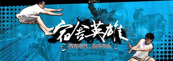 2016《炉石传说》宿舍英雄报名常见问题