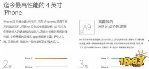 苹果iphonese和5s区别 对比有什么相同和不同