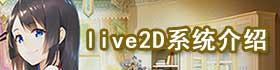 装甲联盟新手入门之live2D系统介绍