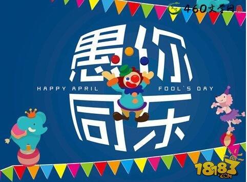 2016年愚人节最新祝福语搞笑短信微信大全