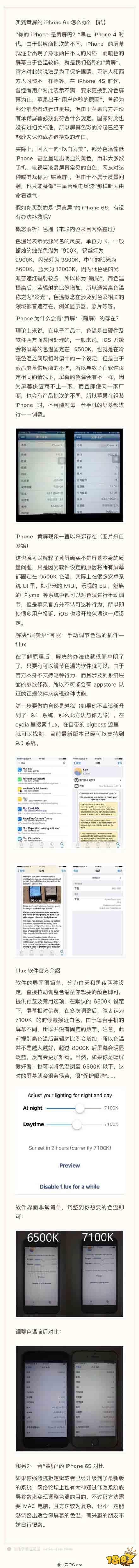 iPhoneSE黄屏怎么办 苹果iPhoneSE黄屏门处理方法