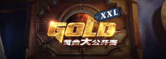《炉石传说》上海黄金大公开赛观赛指南