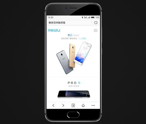 魅族PRO6价格2499起 3D Press技术媲美苹果
