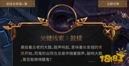 王者荣耀鼓楼答案是什么 大唐传奇故事站答案