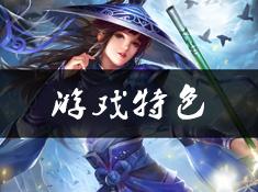 三剑豪2专题-游戏特色