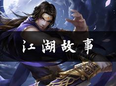 三剑豪2专题-江湖故事