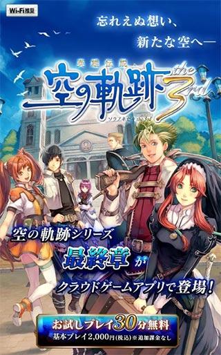 經典RPG遊戲 《英雄傳說:空之軌跡3》雲端版上架