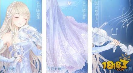 奇迹暖暖会动的新套装:天空随想曲图片