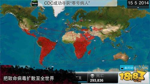 【Android】瘟疫公司中文內購破解版載點_無限金幣版載點