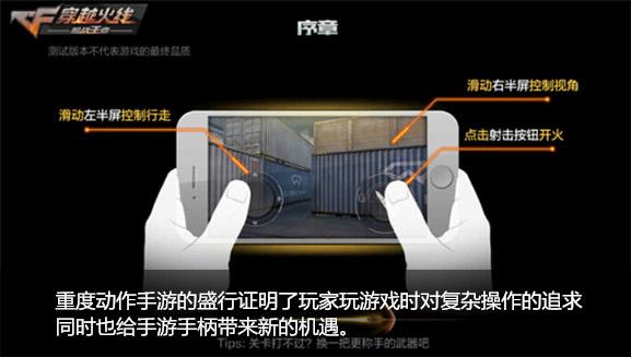 触屏还是手柄,操控性与便携的困境_18183新闻中心