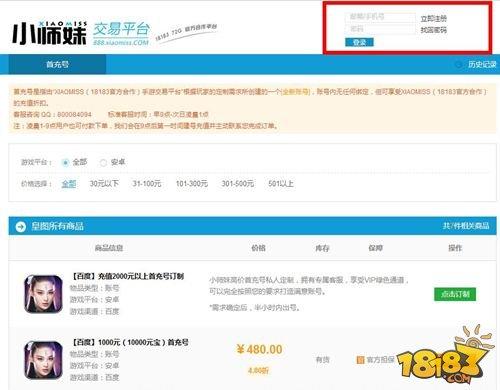 皇图首充平台超值福利 4.8折拒绝吃土