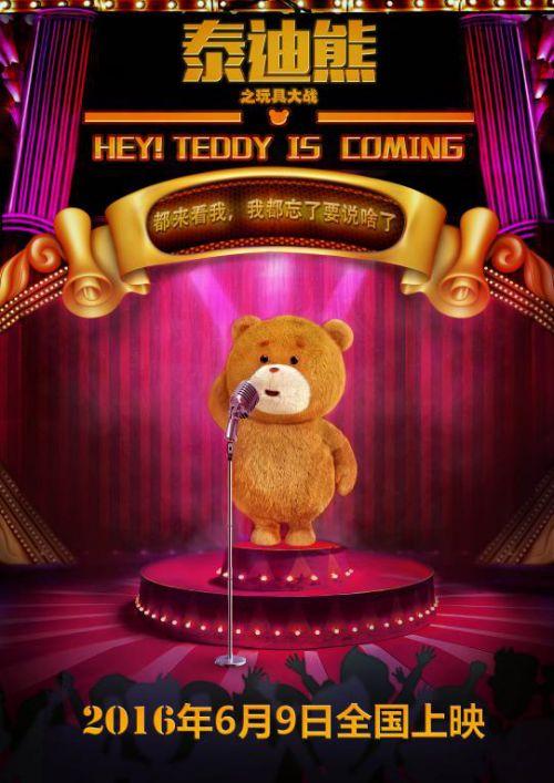 咪咕動漫泛娛樂之路再添大作《泰迪快跑》攜電影同步上線