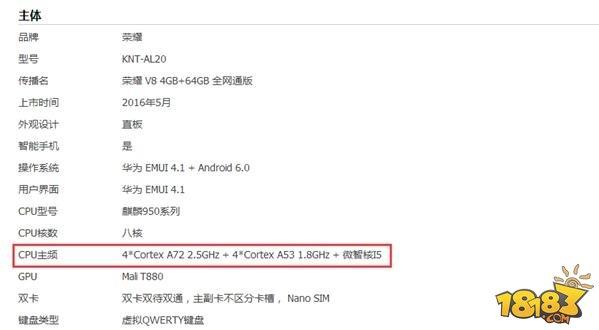 荣耀V8暗藏福利 64GB版本CPU竟然是麒麟955