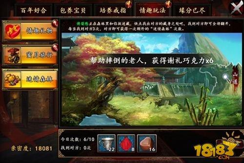 格斗江湖结婚系统介绍 迷情森林情趣玩法