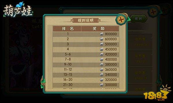 葫芦娃挑战模式玩法解析