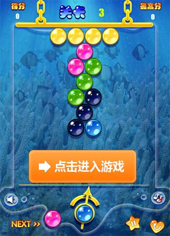 彩色泡泡龙小游戏在线玩地址分享
