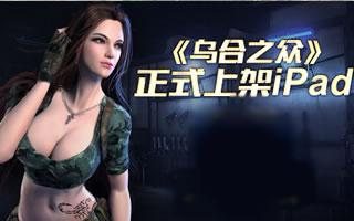 乌合之众玩家表示美女角色太保守 该露还是要露