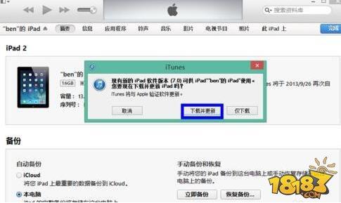 苹果iPhone最无语死机:白苹果是怎么回事