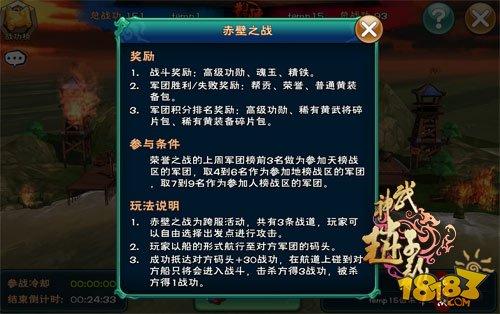 武神赵子龙手游赤壁之战军团争霸系统详解
