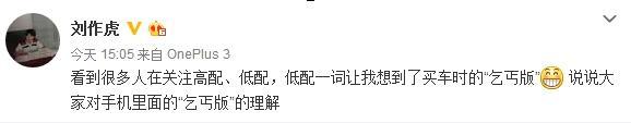刘作虎谈一加3:低配手机等于乞丐版汽车