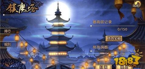 镇魔塔即爬塔玩法,玩家等级提升到34级时,即可开启.