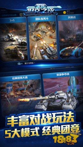 全民坦克之战游戏五大特色介绍 不得不玩