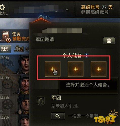 全民坦克之战个人储备使用说明 注意事项