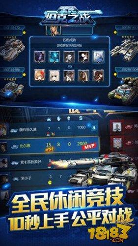 全民坦克之战新手玩家常犯错误指导建议